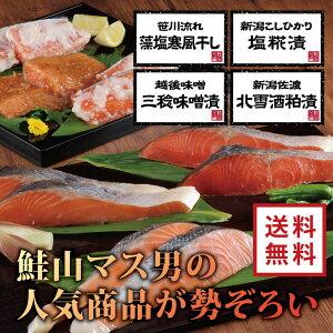 彩り魚種 新潟物語