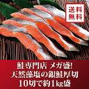 【送料無料】天然藻塩の銀鮭厚切 10切で約1kg盛