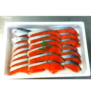鮭が安くなりました!美味しいチリ産銀鮭切り身20枚 約1.3キロ 贈答用驚きの2800円!この機会に ぜひいかがですか?