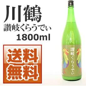 【送料無料】川鶴 讃岐くらうでぃ1800ml