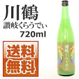 【送料無料】川鶴 讃岐くらうでぃ 720ml