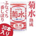 【送料無料】熟成 ふなぐち菊水一番しぼり 200ml
