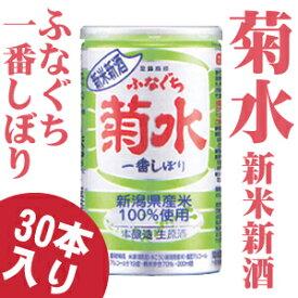 【送料無料】新米新酒ふなぐち菊水一番しぼり200ml 2021年11月下旬発売予定