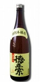 徳正宗 特別本醸造  1800ml【茨城】