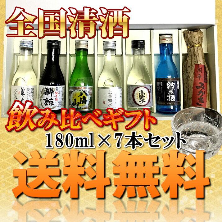 【父の日 ギフト】【送料無料】全国清酒飲み比べギフト 180ml×7本