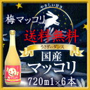 【送料無料】 国産マッコリ うさぎのダンス 梅マッコリ 720ml×6本