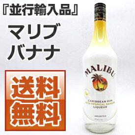 【送料無料】マリブ バナナ 1000ml 21度 [並行輸入品]