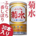 菊水 ふなぐち一番しぼり200ml缶 30本入り