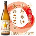 【送料無料】20度 サッポロ焼酎 1.8L×6本