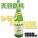 天羽飲料 レモン 果汁入り清涼飲料(き釈用)1800ml