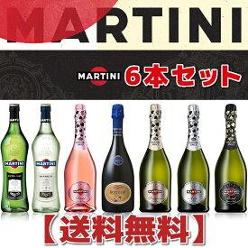 【送料無料】マルティーニ6本セット