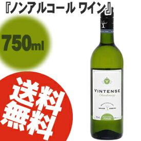 【送料無料】ノンアルコール ワイン】ヴィンテンス(Vintense)シャルドネ(白)750ml