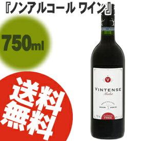 【送料無料】ノンアルコール ワイン】ヴィンテンス(Vintense)メルロー(赤)750ml