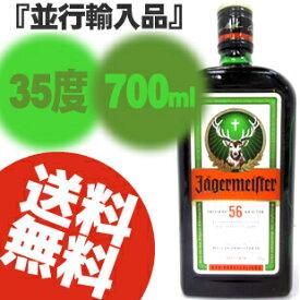 【送料無料】イエガーマイスター 700ml 35度 「並行輸入品」