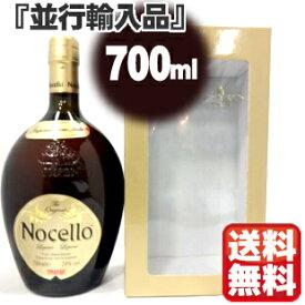 【送料無料】トスキ ノチェロ 700ml 箱付き 「並行輸入品」