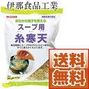 【送料無料】伊那食品工業 スープ用糸寒天 100g 機能性表示食品