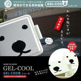 GEL-COOまシリーズお弁当箱/メス&ボスセット