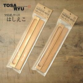 My箸箱HASHI-eco「はしえこ」さくら材