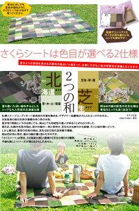 さくらシート(北海道仕様/芝生仕様)