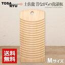 【送料無料】土佐龍[TOSARYU]SAKURA 昔ながらの洗濯板[さくら天然木Mサイズ]【送料無料・メール便・代引不可】【…