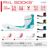 R×LSOCKS自転車専用バイクソックスTBK-256N