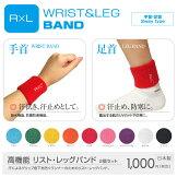 【送料無料】RXLWRIST&LEGBANDTWL-802個セット(アールエルリスト&レッグバンド)【予約:9月20日発売・メール便】【レッグバンド|リストバンド|手首バンド|足首バンド】