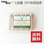 土佐龍[TOSARYU]くすのき防虫香ハンギングブロック虫除け5個入り