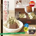 サッポロ ショコラ カフェラテ チョコレート ドリップカフェコーヒー プチギフト