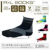 【送料無料】R×LSOCKSTBW-900(アールエルソックス)メリノウールアーチサポートソックス