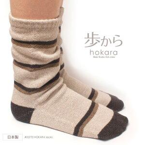 歩から[HC hokara]3足セット (ベージュ、ブラウン、ダークブラウン3足ゼット) 22.0〜26.0cm(レディース/メンズ) 片手で履ける靴下 介護用靴下 母の日 ギフト