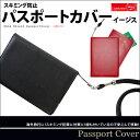 スキミング防止 パスポートカバー イージス (ネックストラップ付)【送料無料】【メール便/代引き不可】【パスポート…