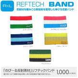 リフテックバンドTHK-700TRB-50