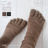 日本製冷えとり5本指靴下ごっ歩[綿/5本指]