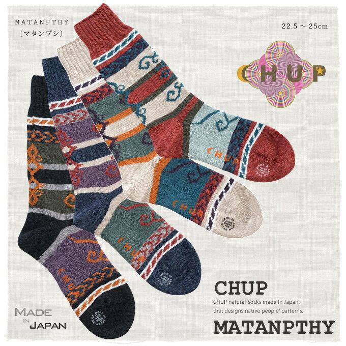 CHUP MATANPTHY[チュプ マタンプシ]ソックス:22.5〜25cm LADY'S【送料無料・メール便】【綿靴下 カラフルソックス ナチュラルソックス 冷えとり靴下 暖かい靴下 日本製】