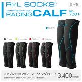 R×LSOCKS(アールエルソックス)CGR-700コンプレッションギアレーシングカーフ【送料無料】【RxLランニングコンプレッションウェア】