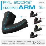 R×LSOCKS(アールエルソックス)CGR-750コンプレッションギアレーシングアーム【送料無料】【RxLランニングコンプレッションウェア】