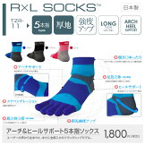 ランニングソックス5本指【送料無料】R×LSOCKSTZR-11(アールエルソックス)超立体5本指ソックス(厚地タイプ)