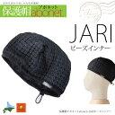【送料無料】保護帽アボネットabonet+JARIビーズインナー※お持ちのニット帽にセットしてお使い下さい。【保護帽 ヘ…