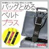 把停下包的皮带加(黑色/深蓝/粉红)旅行箱皮带旅行箱带包停下的皮带前进井