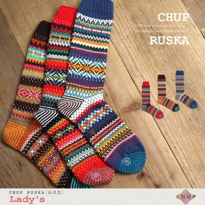 伝統柄靴下 CHUP RUSKA〔ルスカ〕ソックス:レディス LADY'S(EXC-CR-0356)【送料無料/代引き不可・DM便】【ウール カラフルソックス ナチュラルソックス 冷え取り靴下 重ね履き靴下 暖かい靴下 アウトドア日本製】