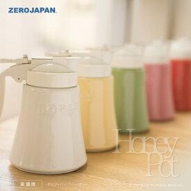 ZERO JAPAN ハニーポット BRM-40 ハニーディスペンサー ゼロジャパン 日本製 美濃焼