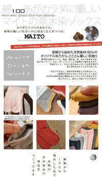 草木染の綿ゆったりソックスM/L[MAITOマイト]