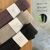 草木染のリブ編みレギンス