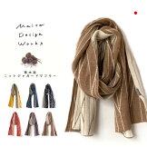 草木染ニットジャガード編みマフラーMAITO
