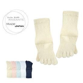 ベーシックKIDS 子供用5本指ソックス(16-18cm) (19-21cm)五本指 靴下 キッズ 日本製