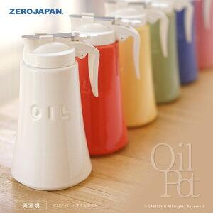 【液だれしない オイルボトル】ZERO JAPAN オイルポット BRM-50 ゼロジャパン 日本製 美濃焼 オイルディスペンサー 液だれしない 調味料 容器 ドレッシングボトル 調味料入れ 醤油差し オリーブ