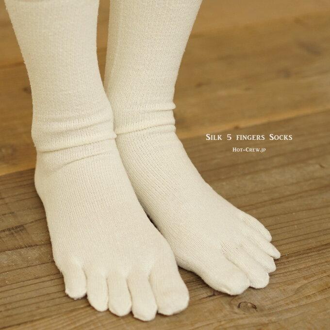 冷え取り靴下 3足セット【送料無料】 5本指ソックス 5本指靴下 シルク5本指ソックス [HC SILK 5FINGER SOCKS]【メール便】レディース メンズ 絹 インナーソックス 冷えとり靴下 冷え取り靴下 冷え性に あったか ギフト