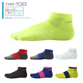 【送料無料】R×L SOCKS TRR-10G(アールエルソックス)超立体 つま先左右立体ソックス(薄地タイプ) 武田レッグウェアー 【メール便】 RxL socks ランニングソックス ランニング用ソックス マラソン用ソックス 靴下 全体補強 東京マラソン走者 スニーカーソックス TRR10G
