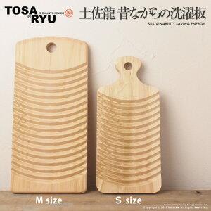 【送料無料】土佐龍[TOSARYU]SAKURA 昔ながらの洗濯板[さくら天然木Mサイズ]【送料無料・メール便・代引不可】【ミニ洗濯板 使い方は簡単 ハンディ洗濯板 昔の道具 とさりゅう お風呂場