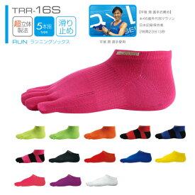 ランニング ソックス 【送料無料】R×L SOCKS TRR-16S(アールエルソックス)TF-1000 Type-J 超立体 5本指ソックス 滑り止め付き(薄地タイプ) 武田レッグウェアー 【メール便】 RxL socks ランニング用 マラソン用 ヨガソックス 靴下 東京マラソン 武田 レッグ ウェア TRR16S